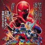 『スパイダーバース』に登場決定した『東映版スパイダーマン』とは?黒歴史扱いされていた日本のスパイダーマン。