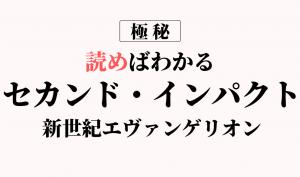【シンエヴァンゲリオン】アニメと新劇場版の『セカンドインパクト』の違いを徹底解説。