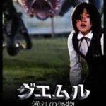 パラサイトと同じポン・ジュノ監督作品『漢江の怪物 グエムル』。レビュー&考察。