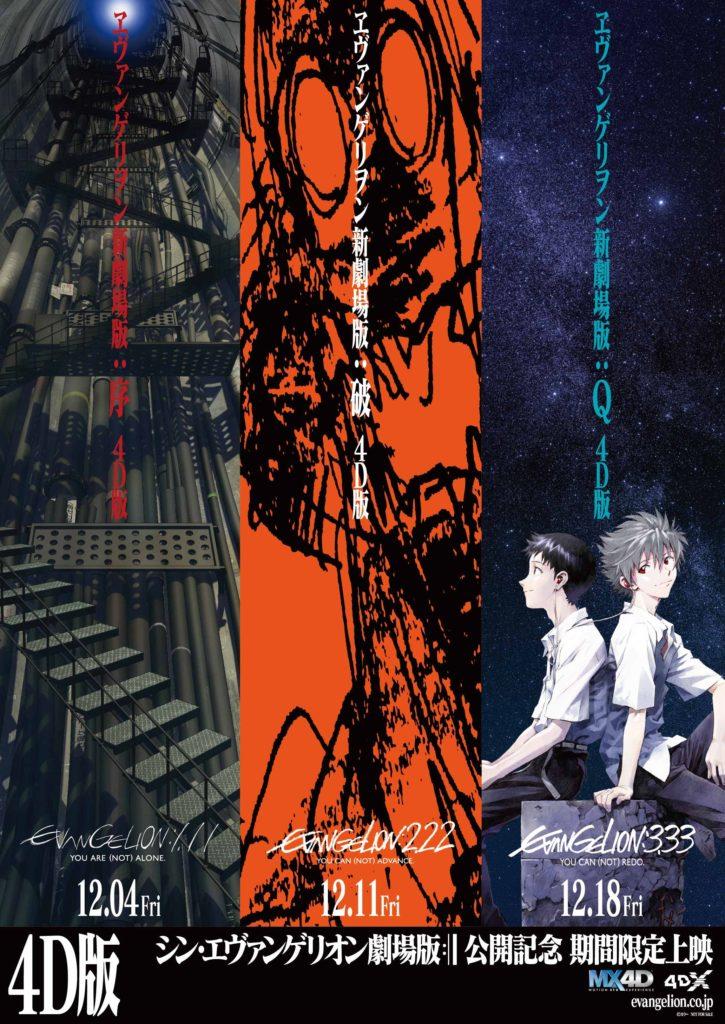 『ヱヴァンゲリヲン新劇場版:序、:破、:Q』4D上映