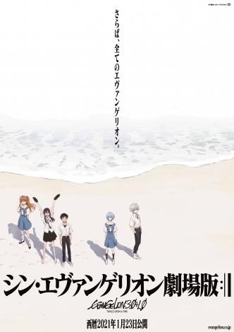 『シン・エヴァンゲリオン劇場版』新ポスター(C)